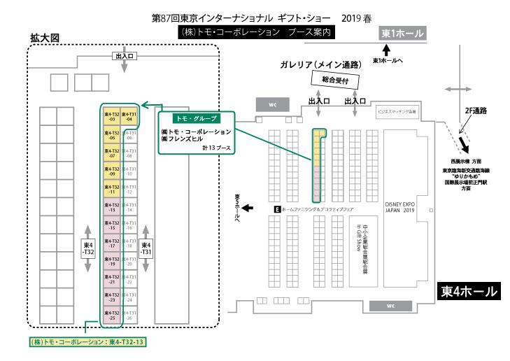 19SS展示マップ