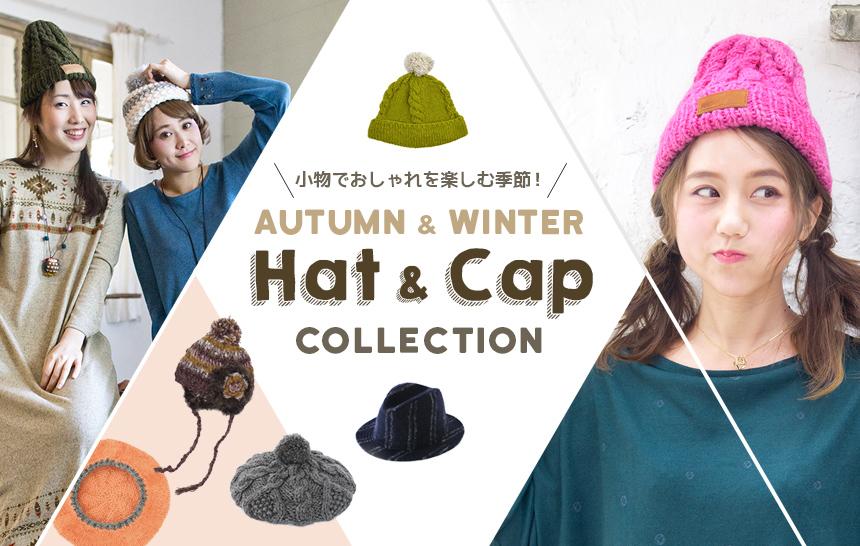 帽子(秋冬)