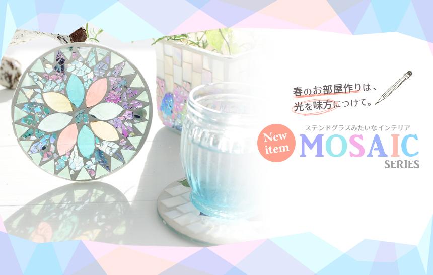 モザイクガラス