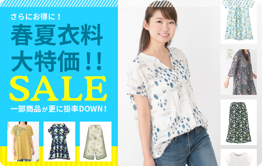 春夏衣料特価!SALE!再値下げ!