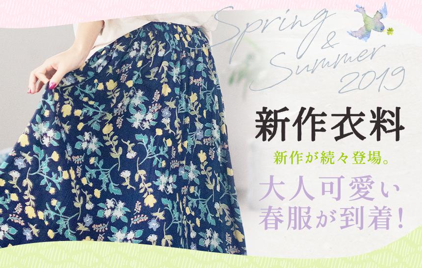 2019年 こだわりデザインの春夏衣料