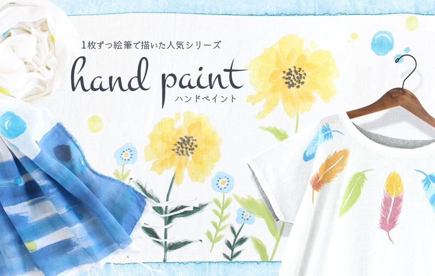 手描きの味わい深いハンドペイント衣料・涼し気なストール
