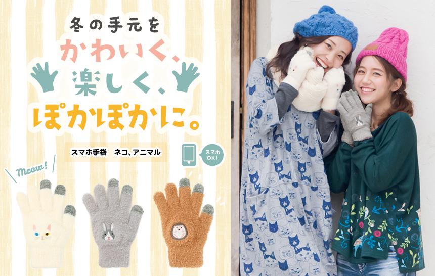 手袋/ソックス