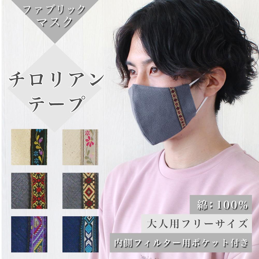 品質 夢 グループ マスク