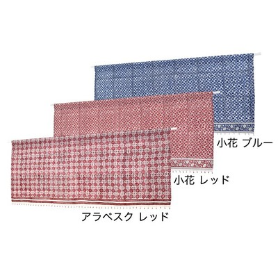 ピャリーブロックプリント カフェカーテン(ビーズ付)筒型