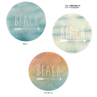 ラウンドカピスコースター サンディービーチ
