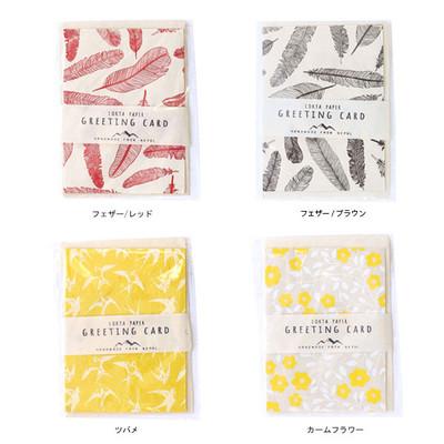 グリーティングカード ★特価★