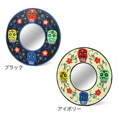 スカルミラー 円